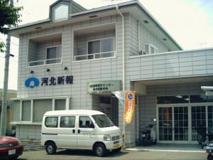 泉寺岡販売所