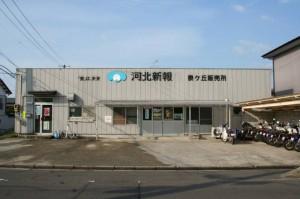 泉ヶ丘販売所